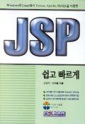 JSP 쉽고 빠르게(CD-ROM 1장 포함)