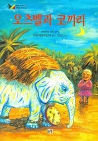 오츠벨과 코끼리
