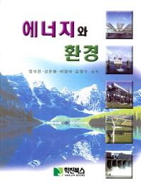 에너지와 환경