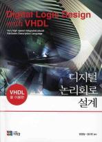 VHDL을 이용한 디지털 논리회로 설계