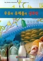 우유와 유제품의 생화학