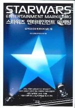 스타워즈 엔터테인먼트 마케팅