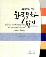 외국인을 위한 한국문화읽기: 몽골어판