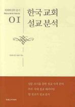 한국교회 설교분석
