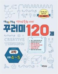 아이앤아이 꾸러미 120제 과학(초등4-5)