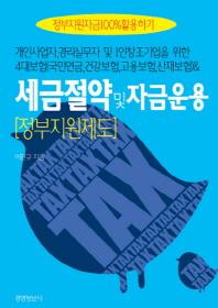 세금절약 및 자금운용 정부지원제도