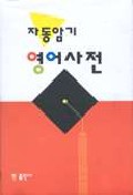 자동암기 영어 사전