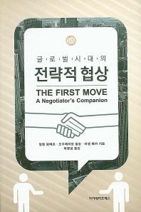 글로벌시대의 전략적 협상