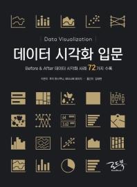 데이터 시각화 입문