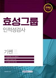 기쎈 효성그룹 인적성검사(2018)