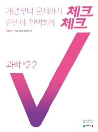체크체크 과학 중 2-2(2021)