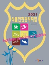 식품안전관리지침(2021)