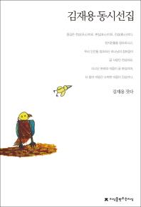 김재용 동시선집