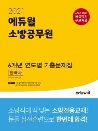에듀윌 소방공무원 한국사 6개년 연도별 기출문제집(2021)