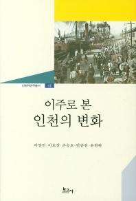 이주로 본 인천의 변화