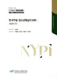 한국아동 청소년패널조사. 8: 사업보고서