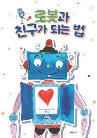 로봇과 친구가 되는 법
