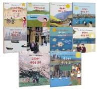 어린이 여행인문학 1-10권 세트