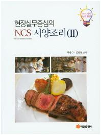 현장실무중심의 NCS 서양조리. 2
