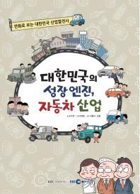 대한민국의 성장 엔진, 자동차 산업