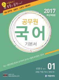 국어 기본서. 1(공무원)(2017)