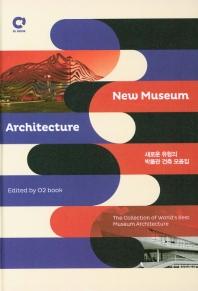 새로운 유형의 박물관 건축 모음집