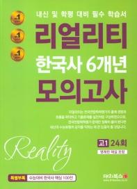 리얼리티 고등 한국사 6개년 모의고사 고1(24회)(2020)