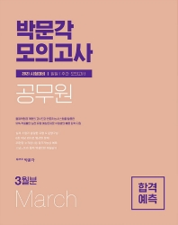 박문각 공무원 합격예측 일일/주간 모의고사(2021년 3월분)