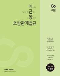 이근상 소방관계법규(2021)