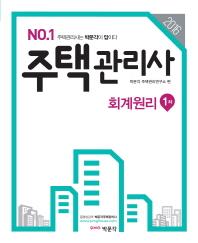 No.1 회계원리(주택관리사 1차)(2016)