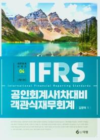IFRS 공인회계사 객관식 재무회계