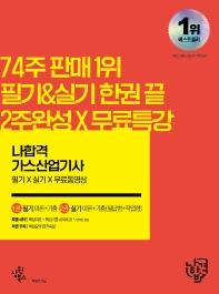 나합격 가스산업기사 필기+실기+무료동영상 세트(2021)