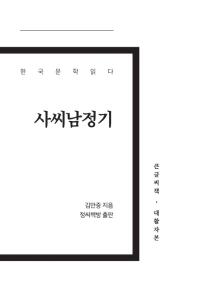사씨남정기(큰글씨책)(대활자본)