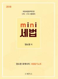 mini 세법(2018)