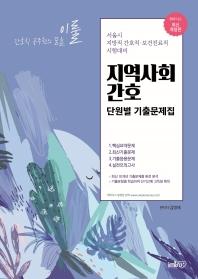 간호직 공무원의 꿈을 이룰 지역사회간호 단원별 기출문제집