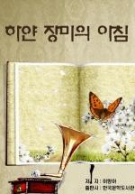하얀 장미의 아침_이향아