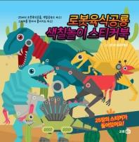로봇육식공룡 색칠놀이 스티커북