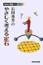 石田秀芳のやさしく考える定石
