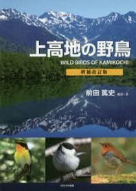 上高地の野鳥