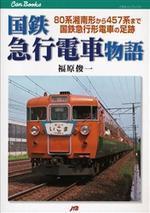 國鐵急行電車物語 80系湘南形から457系まで國鐵急行形電車の足跡
