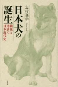 日本犬の誕生 純血と選別の日本近代史