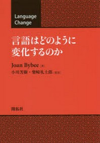 言語はどのように變化するのか