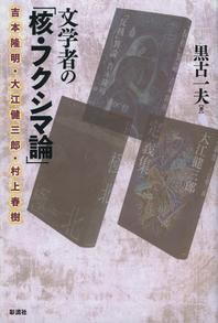 文學者の「核.フクシマ論」 吉本隆明.大江健三郞.村上春樹