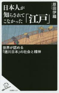 日本人が知らされてこなかった「江戶」 世界が認める「德川日本」の社會と精神