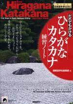 だれでもかけるひらがなカタカナ練習ノ―ト はじめて日本語を學ぶ方に