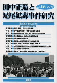 田中正造と足尾鑛毒事件硏究 16(2013)