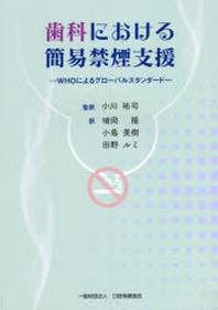齒科における簡易禁煙支援 WHOによるグロ-バルスタンダ-ド