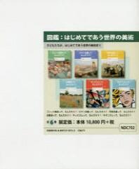 圖鑑:はじめてであう世界の美術 6卷セット