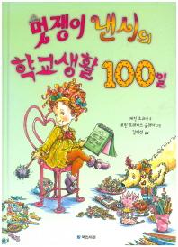 멋쟁이 낸시의 학교생활 100일