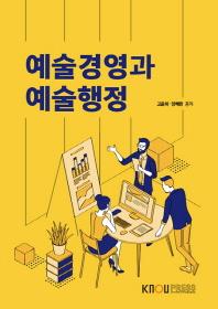 예술경영과예술행정(1학기)